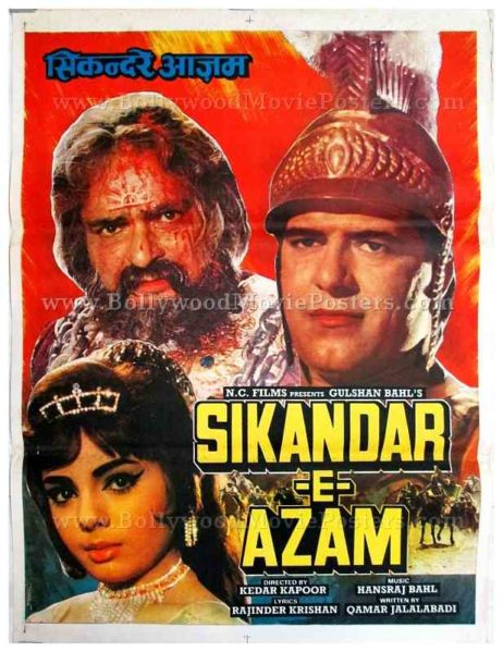 Sikandar-e-Azam Dara Singh Mumtaz old vintage Hindi Bollywood movie posters for sale