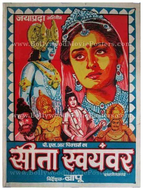Sita Swayamvar 1976 hand painted Bollywood Indian mythology posters