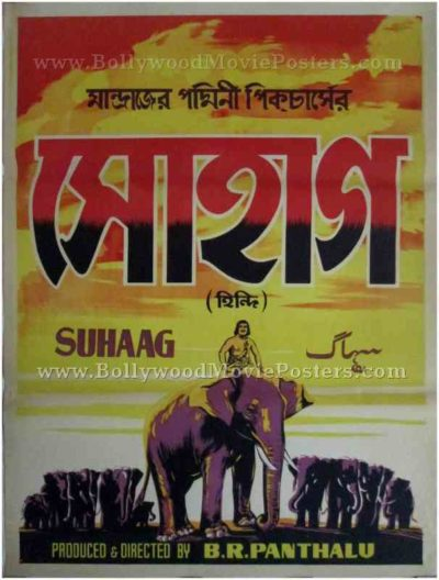 Suhag hand painted bollywood film posters vintage art