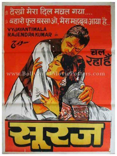 Suraj Rajendra Kumar old vintage hand drawn Bollywood posters for sale