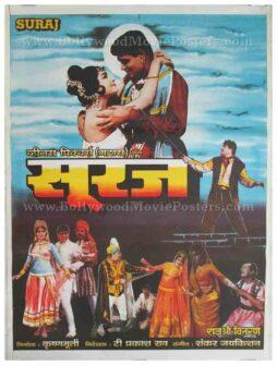 Suraj 1966 Vyjayanthimala Rajendra Kumar old Bollywood movie posters & still photos
