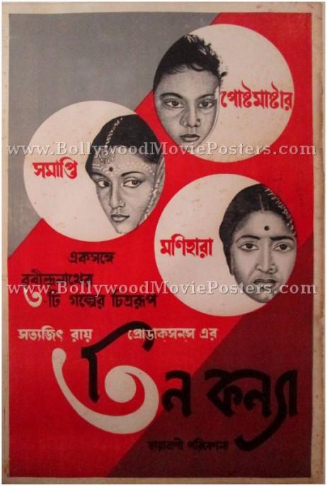 Teen Kanya 1961 Satyajit Ray old Bengali movie posters