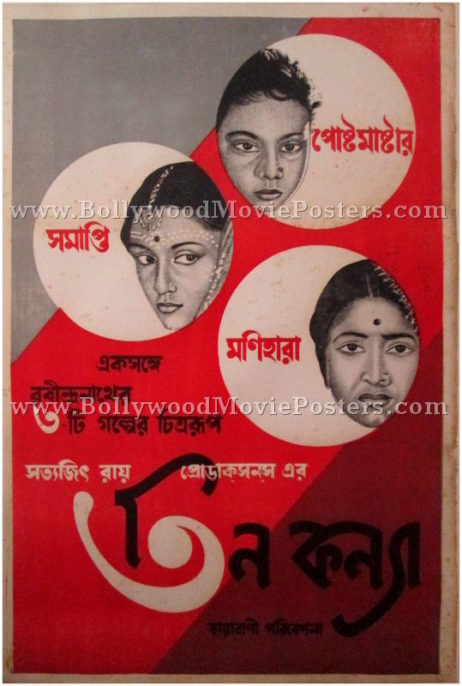 Teen Kanya 1961 Satyajit Ray old Bengali movie posters
