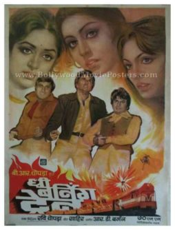 The Burning Train 1980 hand painted indian hindi bollywood movie film posters