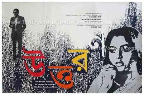 Uttoran The Broken Journey original old Satyajit Ray movie posters for sale