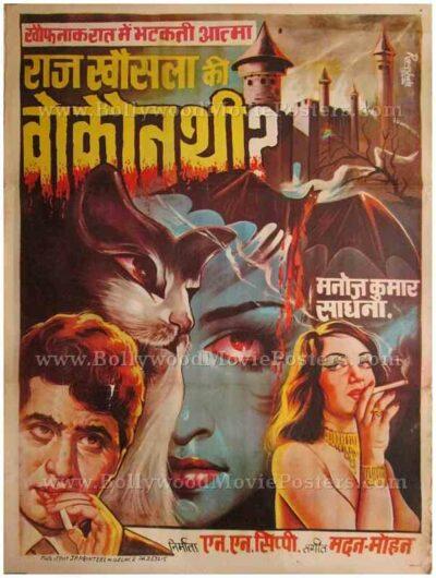 Woh Kaun Thi? 1964 Lag Jaa Gale Manoj Kumar Sadhana old vintage hand painted Bollywood movie posters for sale